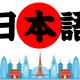 japonca-egitimi